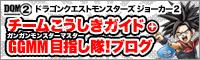 DQM-J2 ドラゴンクエストモンスターズ ジョーカー2 チームこうしきガイド GGMM目指し隊!ブログ